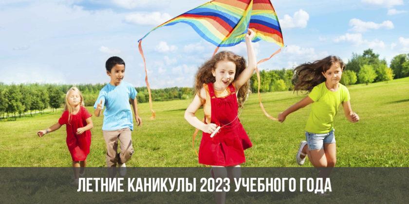 Летние каникулы 2023 учебного года