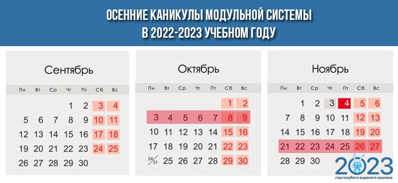 Осенние каникулы при модулях на 2022-2023 учебный год