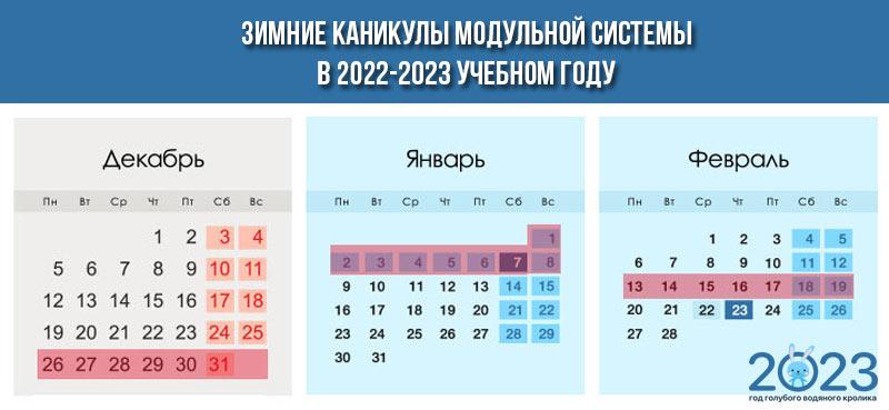 Зимние каникулы при модулях на 2022-2023 учебный год