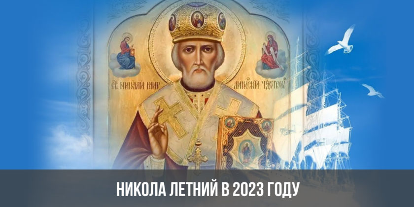 Никола Летний в 2023 году