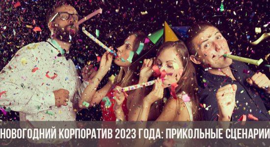 Новогодний корпоратив 2023 года: прикольные сценарии