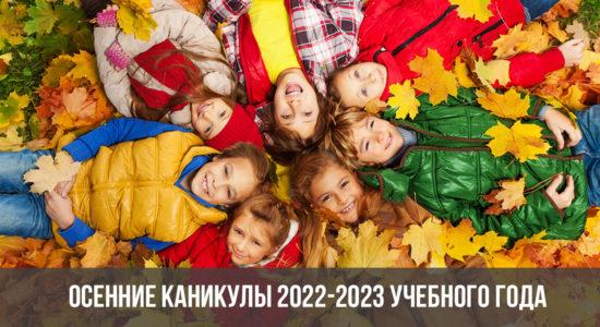 Осенние каникулы 2022-2023 учебного года