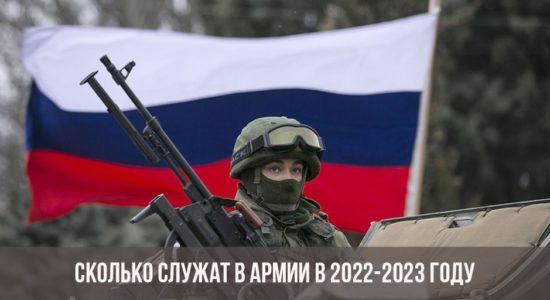 Сколько служат в армии в 2022-2023 году