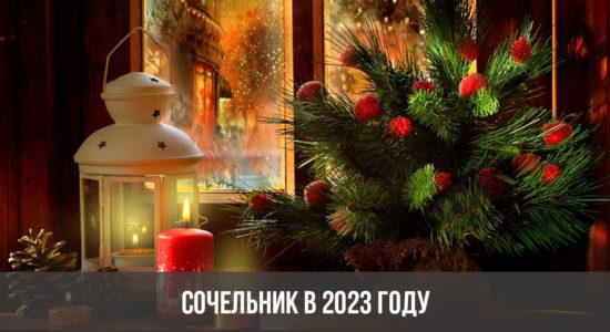 Сочельник в 2023 году