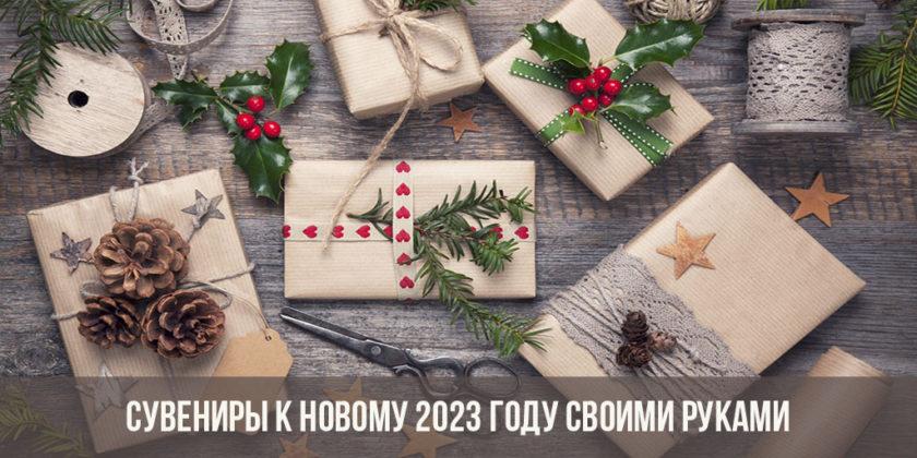 Сувениры к Новому 2023 году своими руками