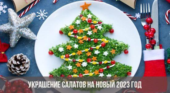 Украшение салатов на Новый 2023 год