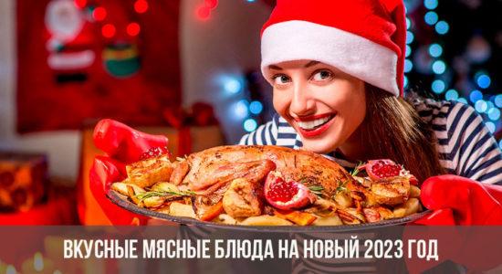 Вкусные мясные блюда на Новый 2023 год