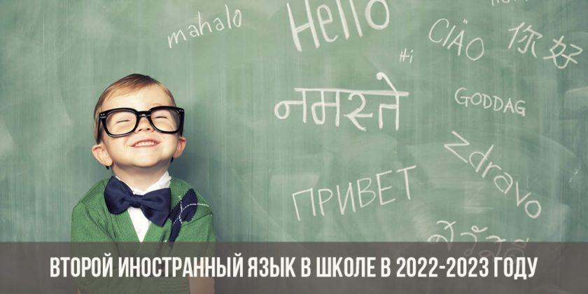 Второй иностранный язык в школе в 2022-2023 году