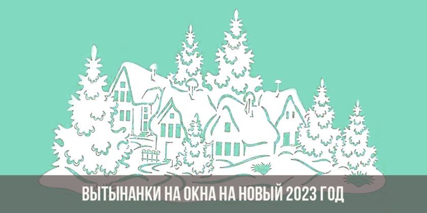 Вытынанки (трафареты на окна) на Новый 2023 год