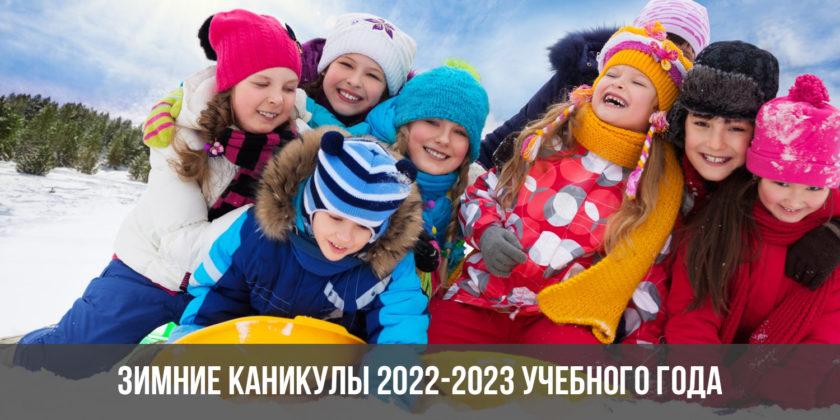 Зимние каникулы 2022-2023 учебного года