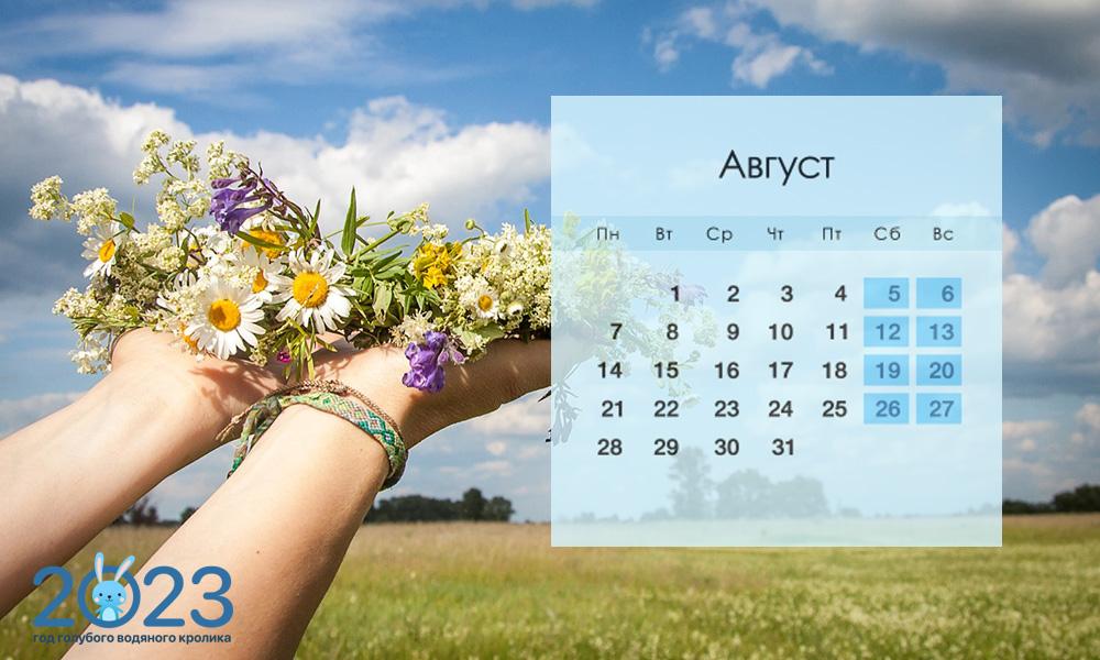 Август 2023 года: календарь, праздничные и выходные дни