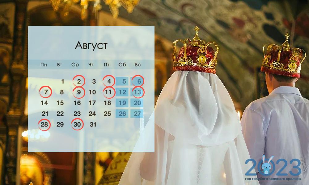Православный календарь венчаний на август 2023 года