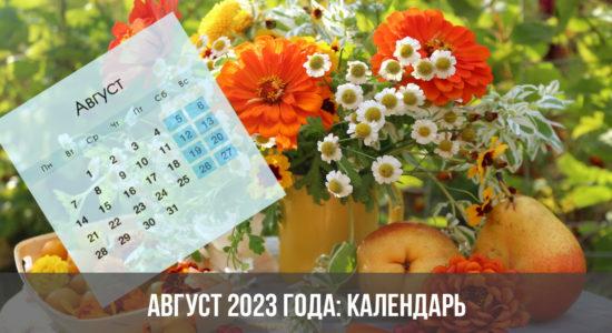 Август 2023 года: календарь