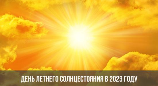 День летнего солнцестояния в 2023 году