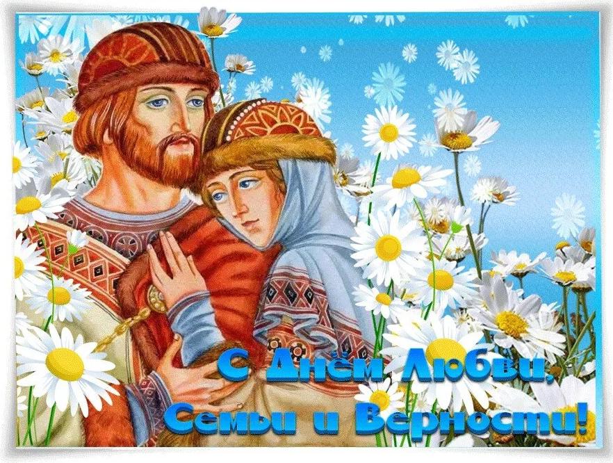 День Петра и Февронии в 2023 году - символ, традиции