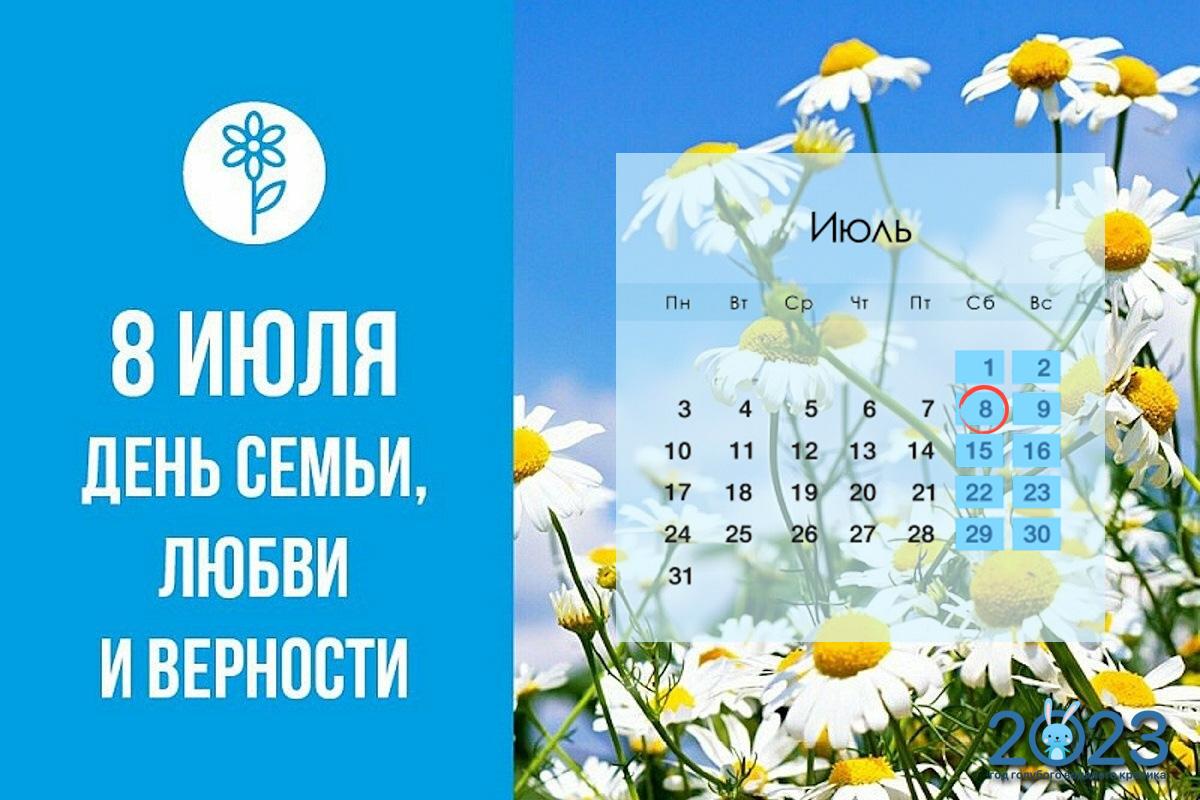 День семьи, любви и верности в России в 2023 году - дата, традиции