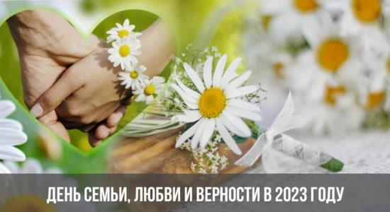 День семьи, любви и верности в 2023 году