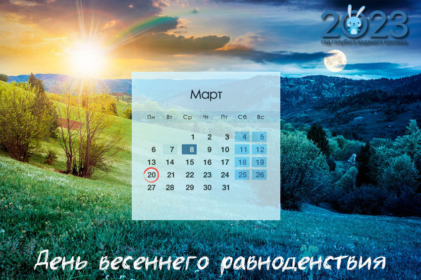 День весеннего равноденствия в 2023 году: какого числа, дата