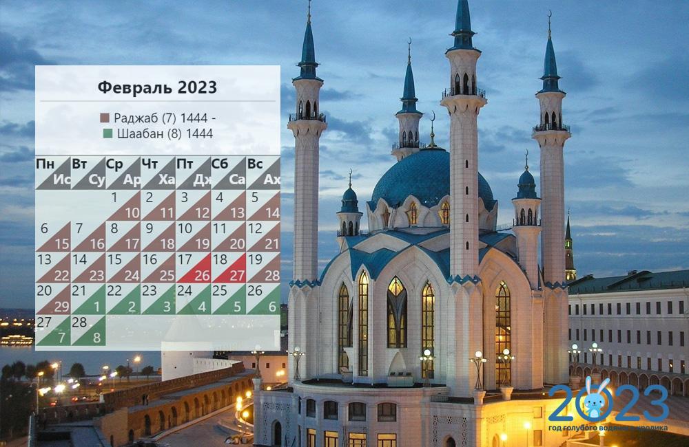 Мусульманский календарь на 2023 год - праздники по Хиджре