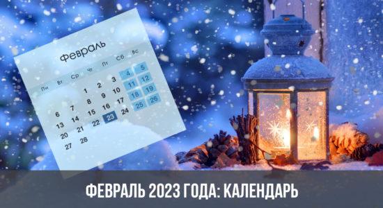 Февраль 2023 года: календарь