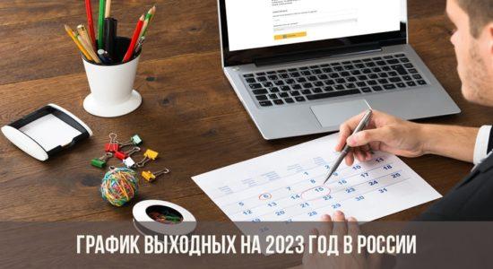 График выходных на 2023 год
