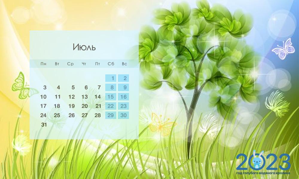 Выходные и праздники в июле 2023 года в России: календарь