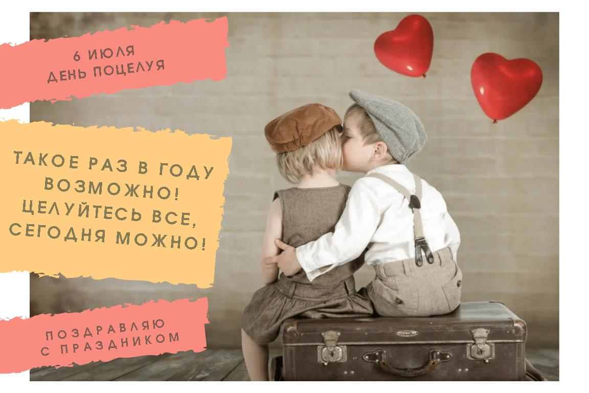 День поцелуя и другие праздники июля 2023 года