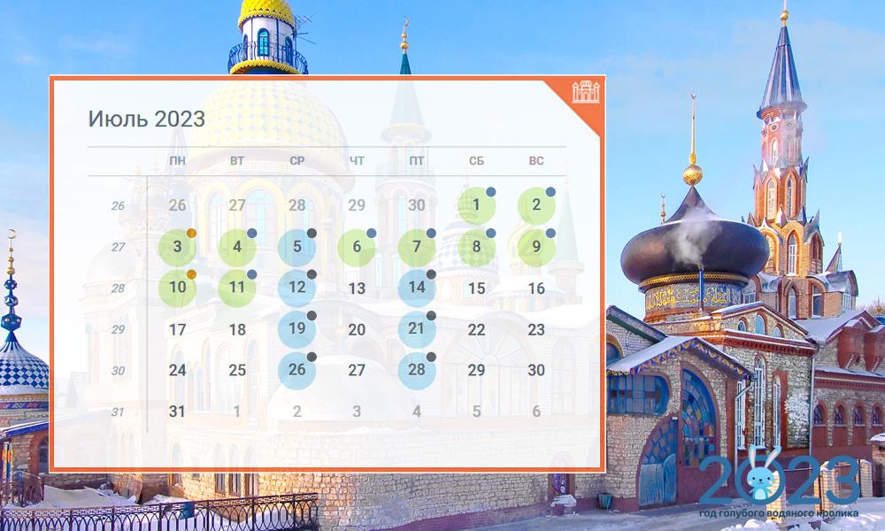 Православный календарь на июль 2023 года