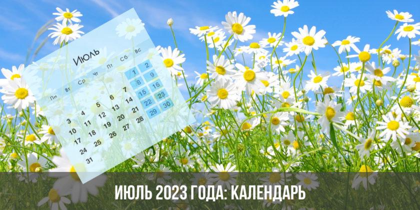 Июль 2023 года: календарь