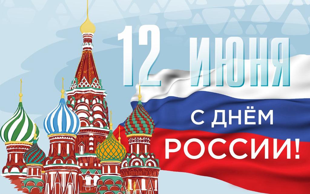 День России в 2023 году