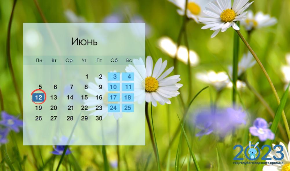 Июнь 2023 года: праздники, выходные