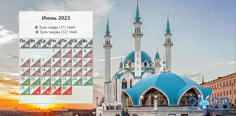 Мусульманский календарь на июнь 2023 года