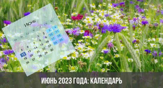 Июнь 2023 года: календарь