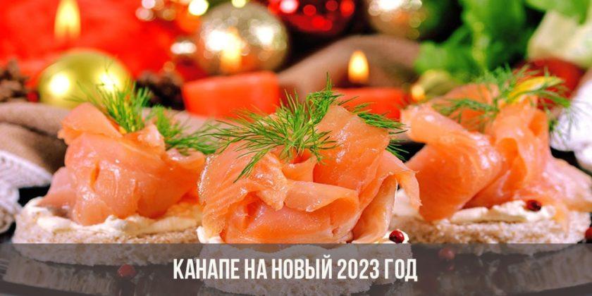 Рецепты канапе на Новый 2023 год