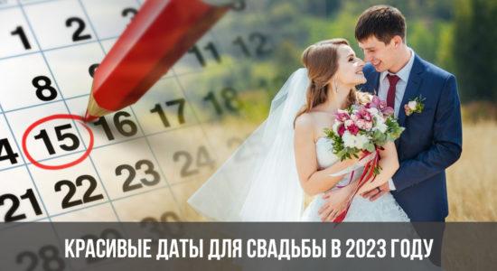 Красивые даты для свадьбы в 2023 году
