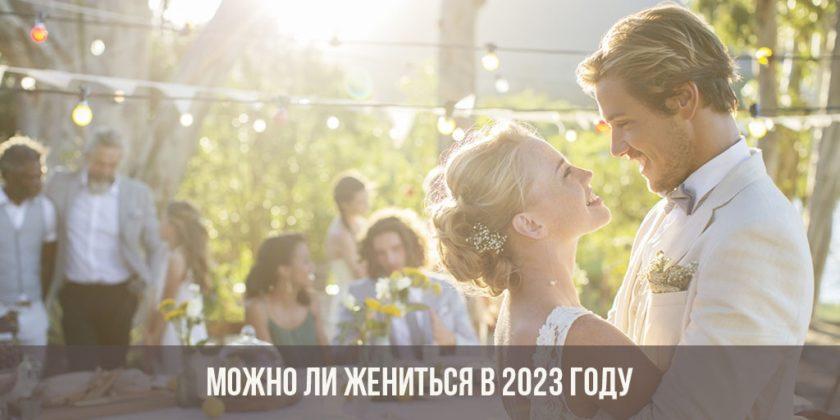 Можно ли жениться в 2023 году