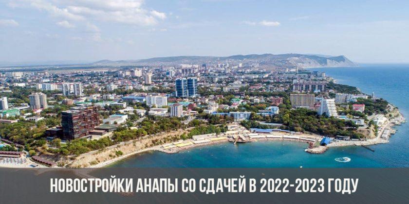 Новостройки Анапы 2023 года
