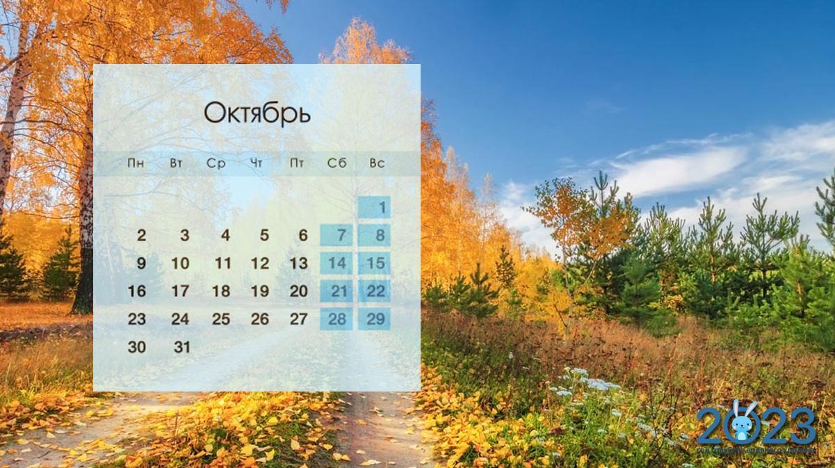 Календарь на октябрь 2023 года   все праздничные и выходные дни