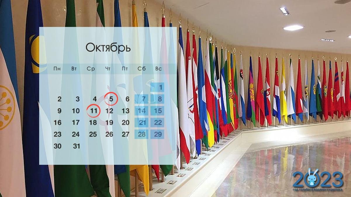 Региональные праздники России в октябре 2023 года, календарь