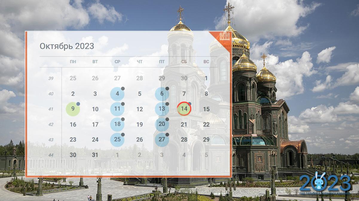 Православный календарь на октябрь 2023 года