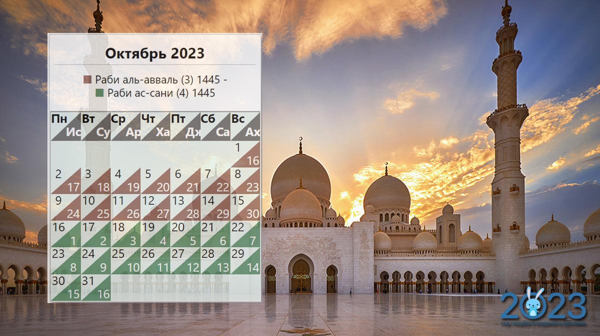 Мусульманский календарь на октябрь 2023 года