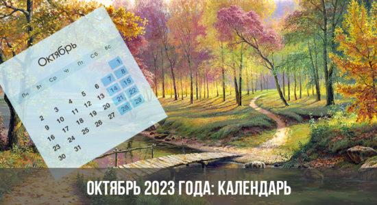 Октябрь 2023 года: календарь