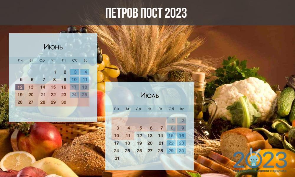 Петров пост даты 2023 года