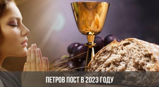 Петров пост в 2023 году