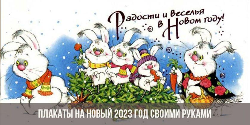 Плакаты на Новый 2023 год своими руками