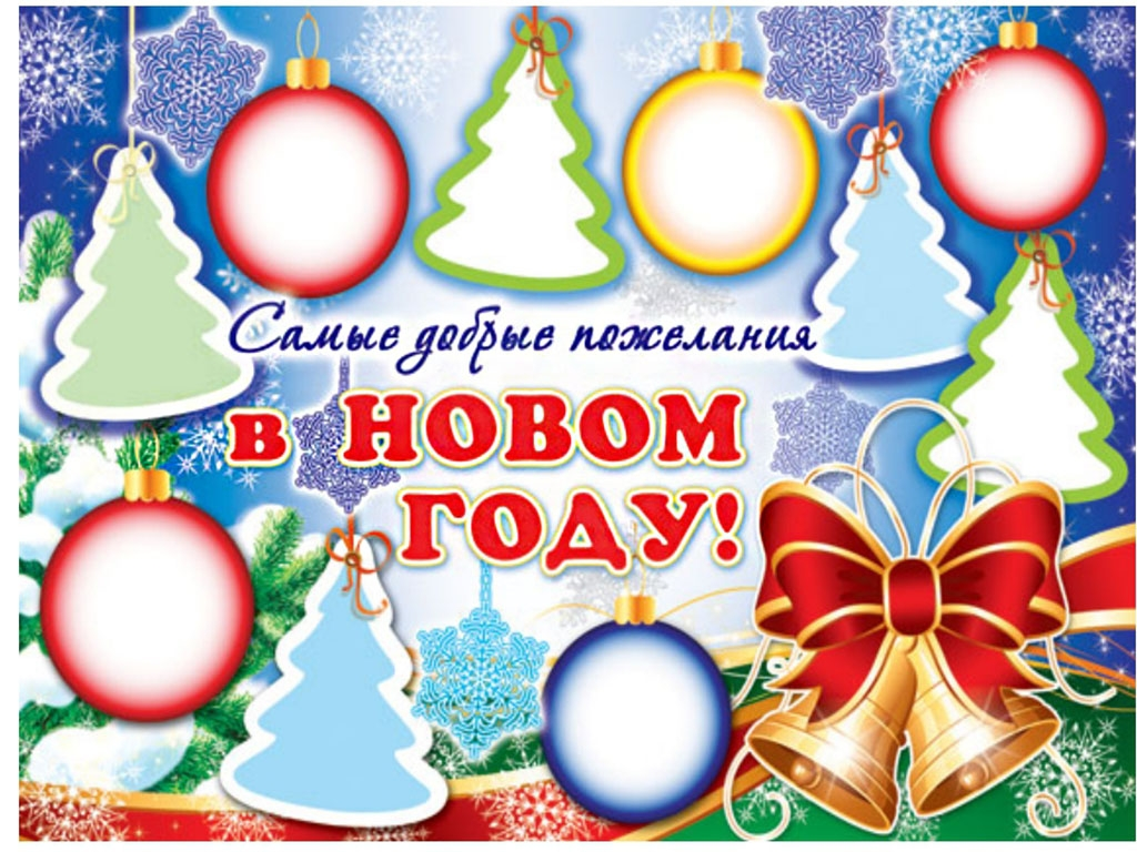 Шаблон для новогоднего плаката