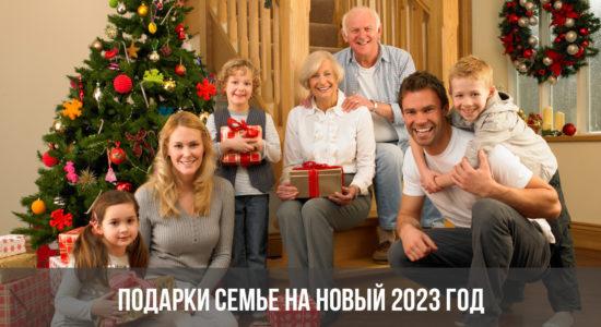 Подарки семье на Новый 2023 год