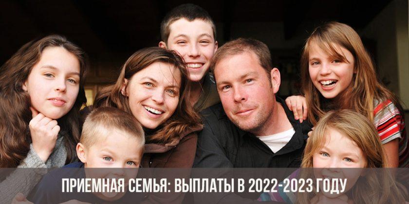 Выплаты в 2023 году приёмной семье