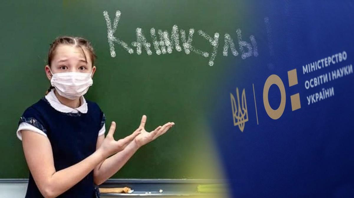 Когда будут осенние, зимние и весенние каникулы у школьников Украины в 2022-2023 учебном году