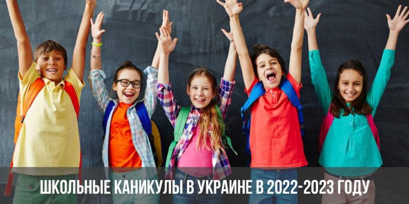 Школьные каникулы в Украине в 2022-2023 году